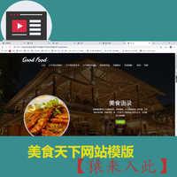 美食天下 html模版 源码食物类网站模板素材源码