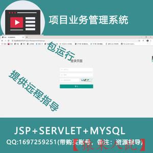 jsp+servlet+mysql 项目业务管理信息系统(包运行)