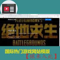 国际热门游戏介绍 html模版 网站制作与设计 前端页面模板源码游戏类网站模板素材源码
