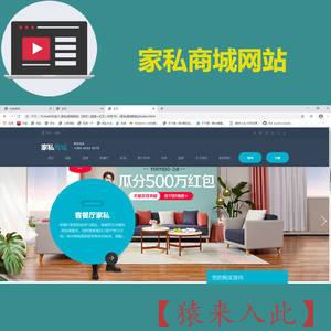 家私商城html 响应式 前端页面模板源码家私类网站模板素材源码