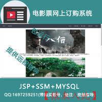 jsp+ssm+mysql电影票网上订购系统