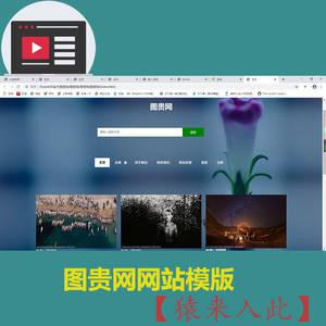 图贵网前端 html模版 页面模板源码图片类网站模板素材源码