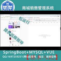 2000018springboot+mysql+vue商城销售管理系统