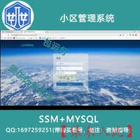2000008_ssm+mysql小区管理系统