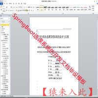 SpringBoot实现的学生选课管理系统的开发文档毕设论文模板