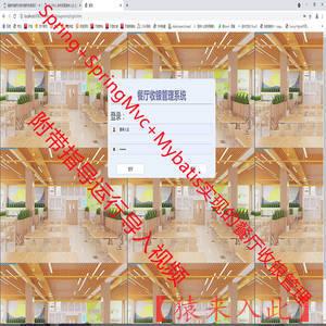 SSM实现的餐厅收银管理系统源码附带视频运行教程