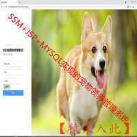 SSM+JSP+MYSQL实现的宠物领养收养管理系统源码附带运行指导视频