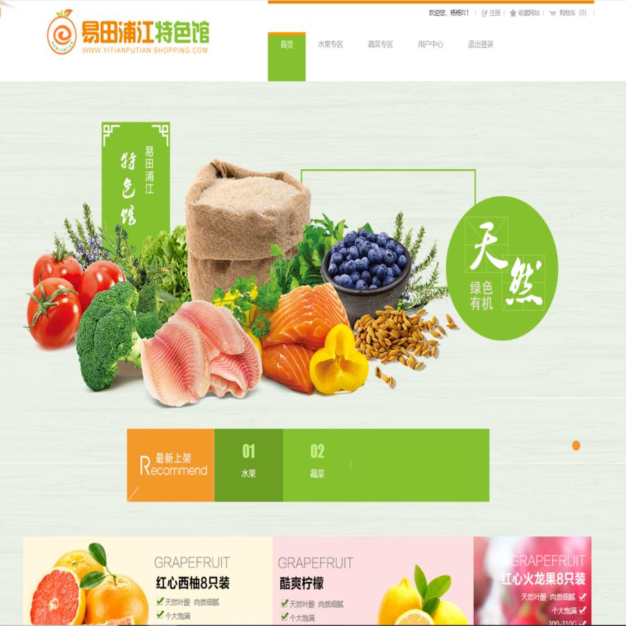 SpringBoot水果蔬菜商城网站  附带运行指导文档
