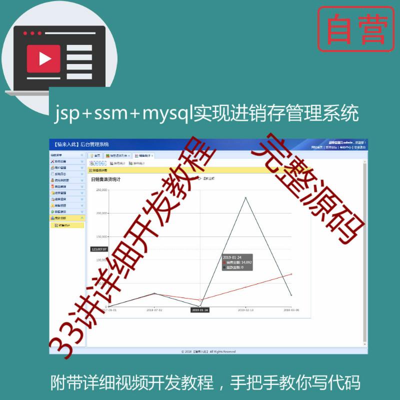jsp+ssm+mysql实现的进销存管理系统源码附带详细视频开发教程【猿来入此自营】