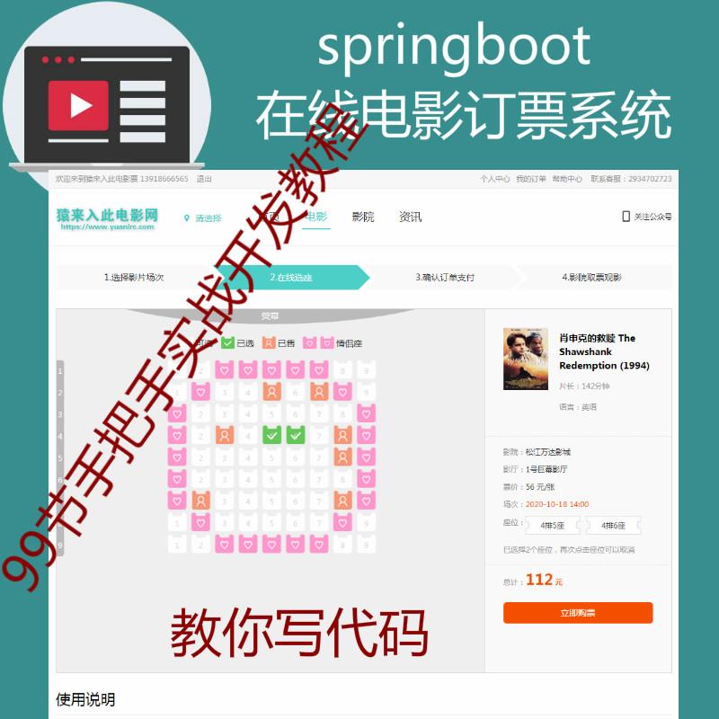 Springboot在线电影订票系统实战开发教程及完整源码之手把手教你做一个在线电影订票系统【猿来入此自营】
