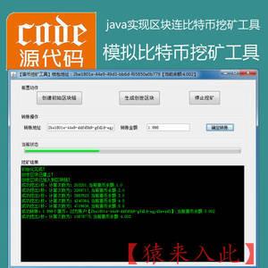java实现模拟比特币区块链挖矿工具源码