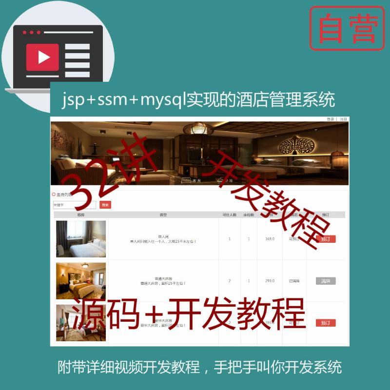 jsp+ssm+mysql实现的酒店预定管理系统项目源码附带详细视频开发教程【猿来入此自营】