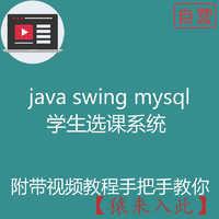阶段2:手把手快速做一个Java swing mysql学生选课系统附带完整源码及视频开发教程【猿来入此自营】