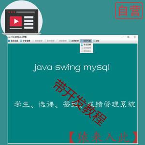 手把手教你做一个Java 学生信息、选课、签到考勤、成绩管理系统附带完整源码及视频开发教程【猿来入此自营】