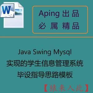 Java Swing Mysql 实现的学生信息管理系统毕设指导思路模板