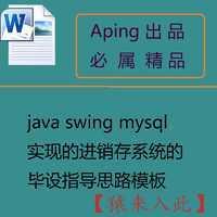 java swing mysql实现的进销存管理系统的设计与实现毕设指导思路模板