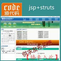 jsp struts mysql实现的Java web信息供求系统项目源码附带视频运行教程