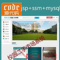 jsp+ssm+mysql实现的校园二手市场交易平台系统源码附带视频指导运行教程