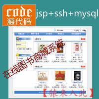 jsp+struts+hibernate+mysql实现的在线图书商城系统源码附带视频指导教程