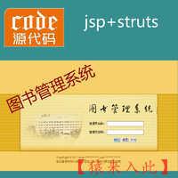 Jsp struts mysql实现的图书馆管理系统项目源码附带视频运行教程
