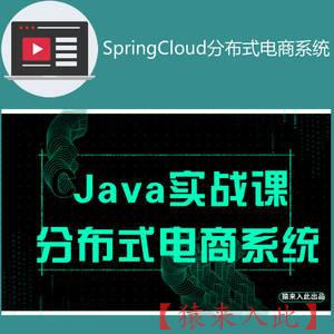 SpringCloud分布式在线商城电商系统实战开发教程