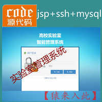 jsp+ssh2+mysql实现的高校实验室管理系统源码附带视频指导运行教程