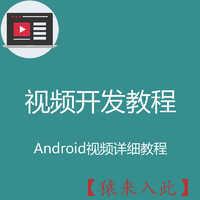 安卓修炼之路Android开发视频教程安卓软件游戏开发视频教程+案例项目源码