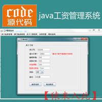java swing mysql实现的员工工资管理系统项目源码附带视频指导运行教程