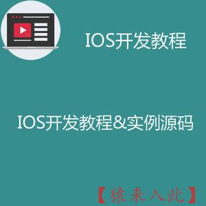 IOS开发教程之苹果APP开发全程实录教程