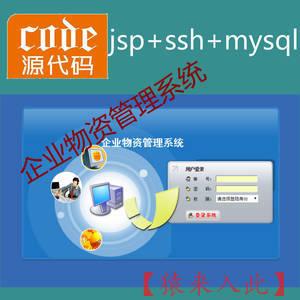 jsp+ssh+mysql实现的简单的企业物资信息管理系统项目源码附带视频指导运行教程