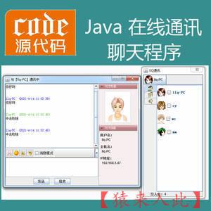 基于JAVA的网络通讯即时通讯聊天系统设计与实现(论文模板+系统)