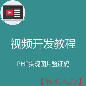 PHP实现图片验证码功能实战开发教程