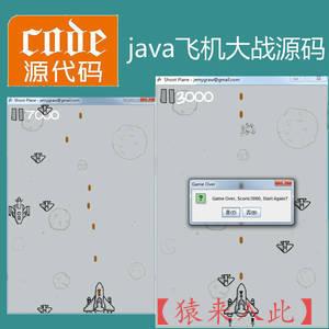 java swing实现的飞机大战之打飞机小游戏源码附带视频指导运行教程