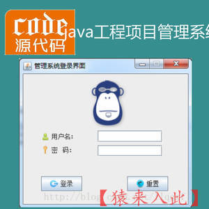 java swing mysql实现的工程项目管理系统源码附带视频运行教程