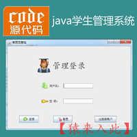 Java swing mysql实现的学生学院班级信息管理系统V1.1附带视频运行指导运行教程