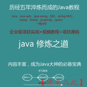 Java视频教程与项目实战附带源码之Java修炼之路
