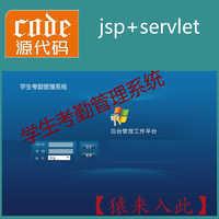 jsp servlet mysql实现的学生考勤系统项目源码附带视频指导运行教程及参考论文