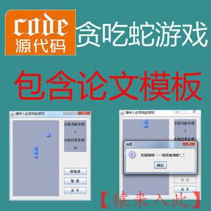 Java实现的贪吃蛇小游戏源码及实验报告论文模板