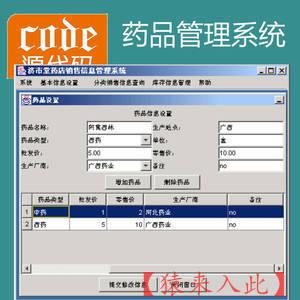 java swing实现的医药药品管理系统源码+论文模板免费下载