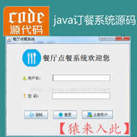 Java swing mysql实现的餐厅点餐系统源码附带高清视频指导运行教程