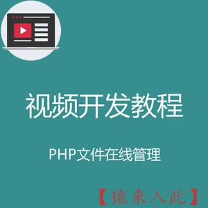 PHP实现简单的文件在线管理实战开发教程