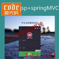 jsp+springMVC+mysql实现的Java web学生成绩管理系统源码附带论文及视频指导运行教程