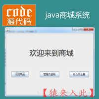 java Swing mysql实现简单的购物系统项目源码附带指导运行视频教程