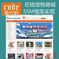 jsp+ssm+mysql实现的在线宠物商城系统源码附带视频运行教程