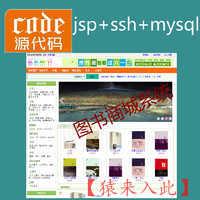 ssh+mysql实现的Java web图书商城系统源码附带视频指导运行教程