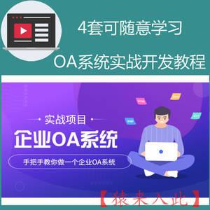 免费分享4套企业OA系统实战开发教程+源码
