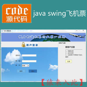 Java swing Oracle实现的飞机订票系统项目源码附带视频教程及设计文档