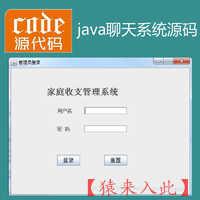 java swing mysql 实现的家庭收支管理系统项目源码附带视频运行教程