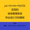 JSP+Servlet+MySQL实现的宿舍管理系统毕业设计文档模板