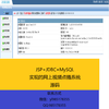 JSP+JDBC+MySQL实现的网上视频点播系统源码带运行视频教程
